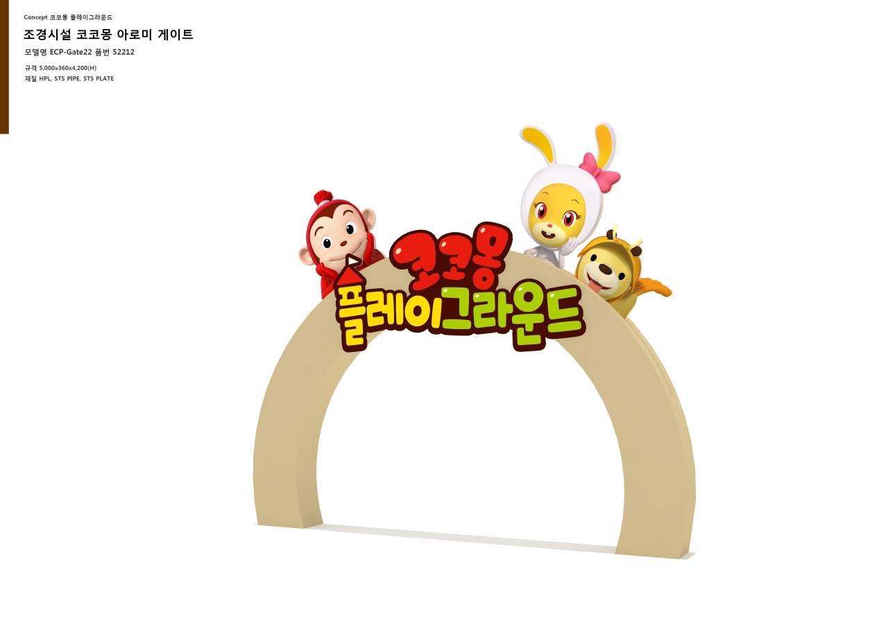 코코몽 플레이그라운(R1)
