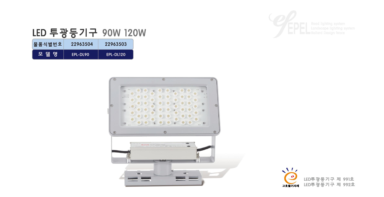 EPL-DL90 / EPL-DL120