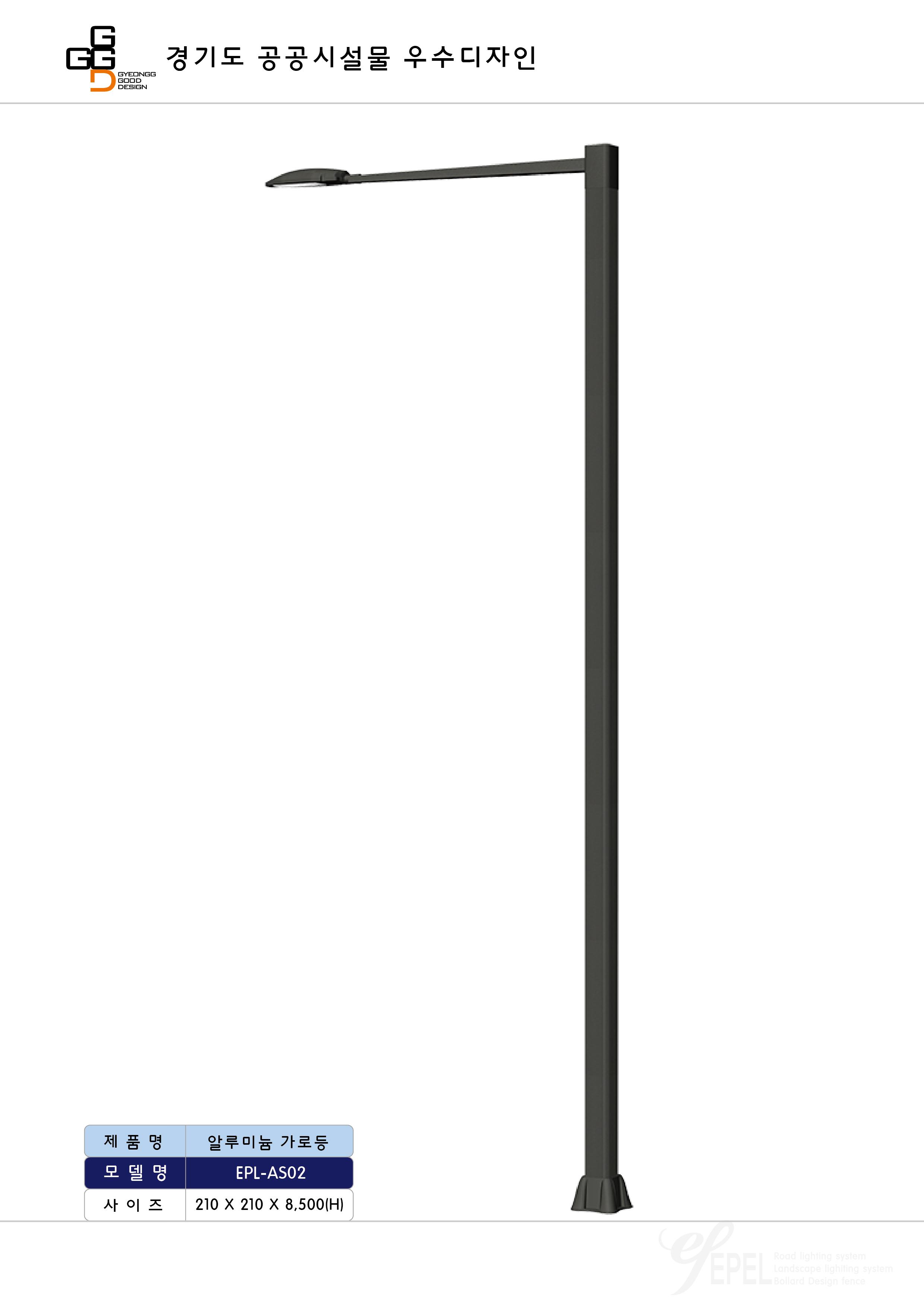 가로등[EPL-AS02]