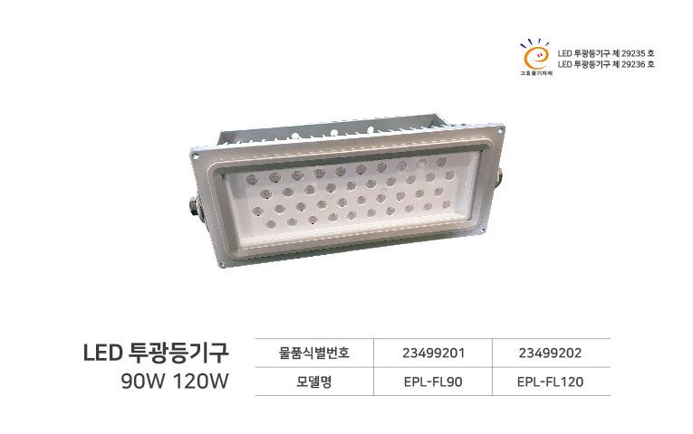 LED 투광등기구 EPL-FL90 / EPL-FL 120