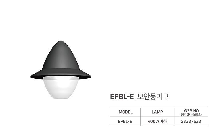 보안등기구 EPBL-E
