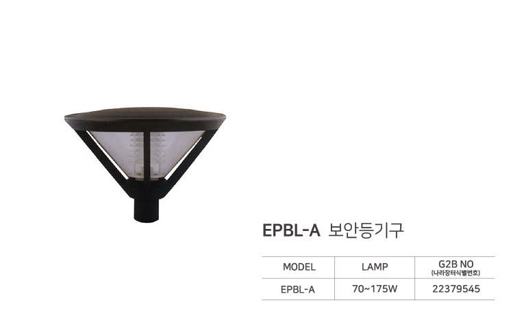 보안등기구 EPBL-A