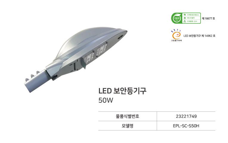 LED 보안등기구 EPL-SC-S50H