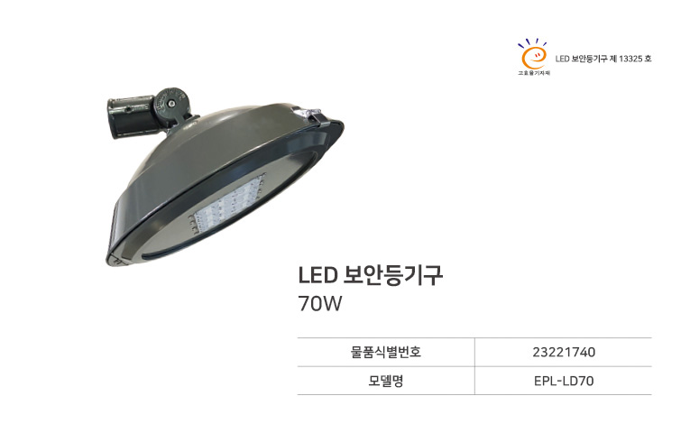 LED 보안등기구 EPL-LD70