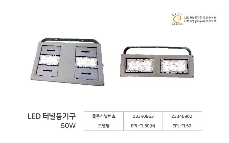 LED 터널등기구 EPL-TL50(H) EPL-TL50