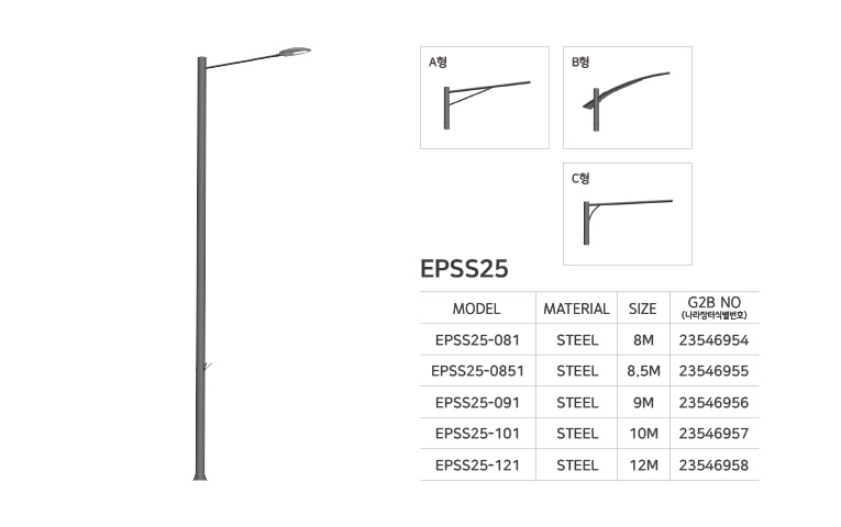 가로등주-철제 EPSS25
