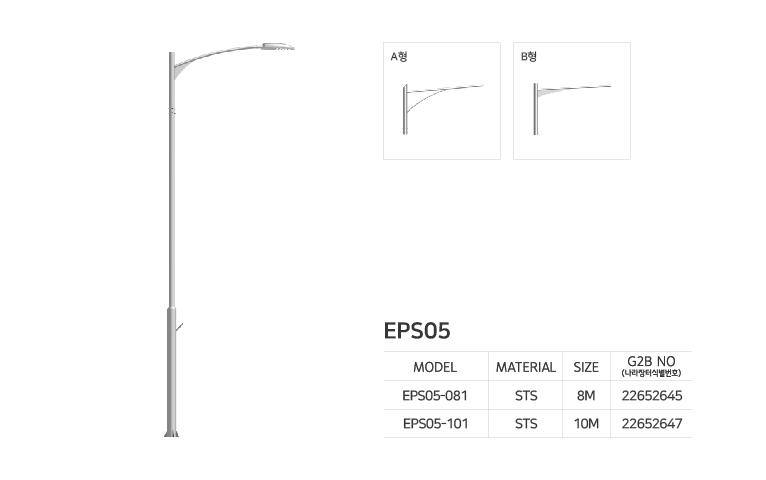 가로등주-스테인레스 EPS05