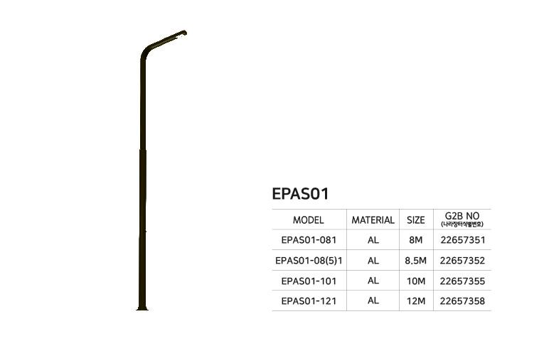 가로등주-알루미늄 EPAS01