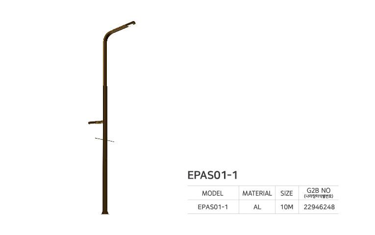 가로등주-알루미늄 EPAS01-1