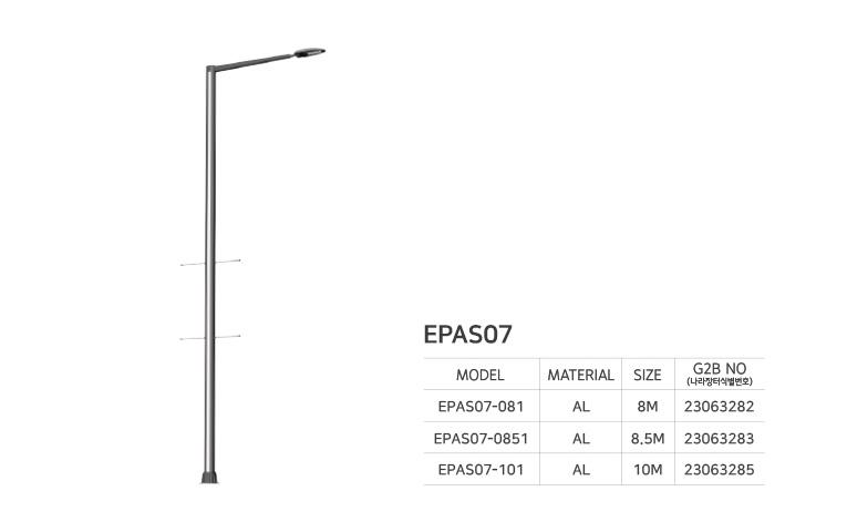 가로등주-알루미늄 EPAS07