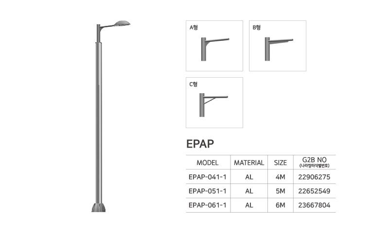 보안등주-알루미늄 EPAP